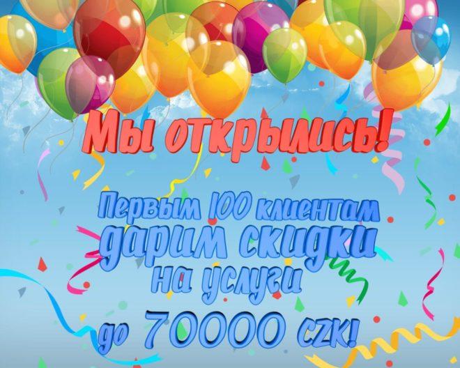 Фирма Holuběv открылась