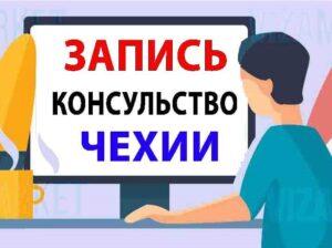 Регистрация во Львове на воссоединение семьи