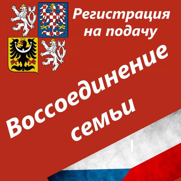 воссоединения семьи в Чехии